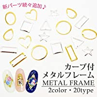 メタルパーツ カーブ付 メタルフレーム 10個入り (ゴールド, 16.ティア【M】)