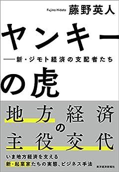 [藤野 英人]のヤンキーの虎―新・ジモト経済の支配者たち