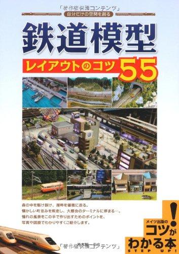 自分だけの空間を創る 鉄道模型 レイアウトのコツ55 (コツがわかる本!)