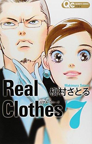 Real Clothes 7 (クイーンズコミックス)