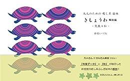 [白石いづみ]のきしょうわ 解説編 -気象×和-: 大人のための癒し系絵本