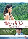 桃とキジ[DVD]