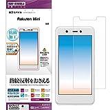 ラスタバナナ Rakuten Mini フィルム 平面保護 反射防止 アンチグレア ラクテンミニ 楽天mini 楽天ミニ 液晶保護 T2485RMINI