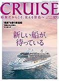 CRUISE(クルーズ)2021年夏号