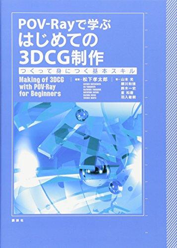 POV-Rayで学ぶ はじめての3DCG制作 つくって身につく基本スキル (KS情報科学専門書)の詳細を見る