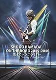 SHOGO HAMADA ON THE ROAD 2015-2016 旅するソングラ...[DVD]