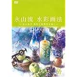 永山流水彩画法 (永山裕子 果物と紫陽花を描く)[DVD] / The art of NAGAYAMA style water color painting (water color painting of fruits and hydrangeas)