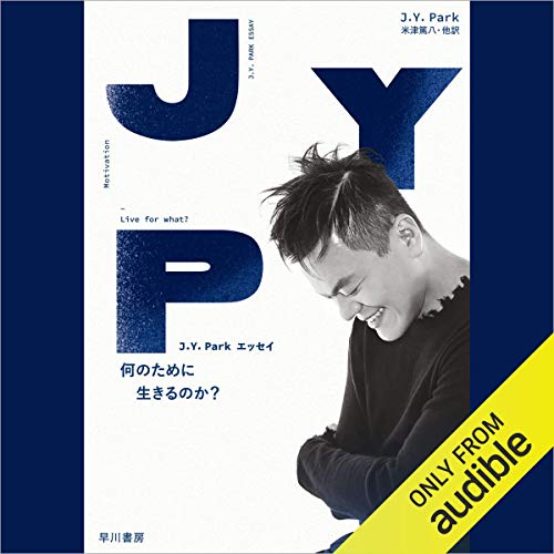 『J.Y.Parkエッセイ 何のために生きるのか?』のカバーアート
