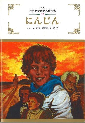 にんじん (少年少女世界名作全集)の詳細を見る