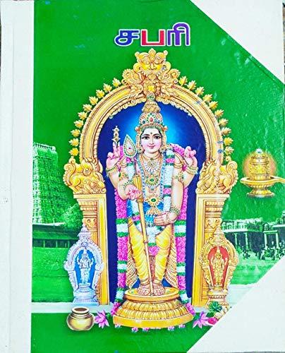 Jathagam writing book Thiruchendur Murugan |horoscope writng book || latest indian format horoscope writing book|| astrology
