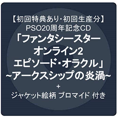 【初回特典あり・初回生産分】PSO20周年記念CD「ファンタシースターオンライン2 エピソード・オラクル」~アークスシップの炎渦~ + ジャケット絵柄 ブロマイド 付き