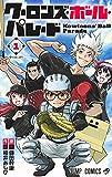 クーロンズ・ボール・パレード 1 (ジャンプコミックス)