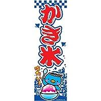 のぼり/のぼり旗『かき氷/かきこおり/氷』180×60cm J柄