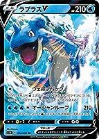 ポケモンカードゲーム剣盾 s1W ソード ラプラスV RR ポケカ ソード&シールド 水 たねポケモン