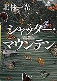シャッター・マウンテン (角川文庫)