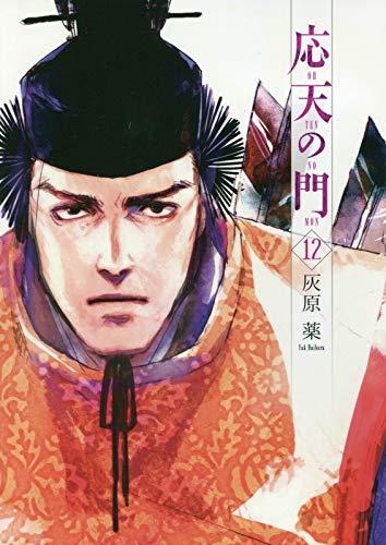 応天の門 12 (BUNCH COMICS)
