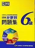 漢検分野別問題集6級