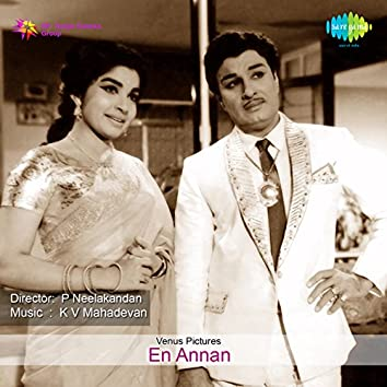En Annan (Original Motion Picture Soundtrack)