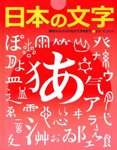 日本の文字―漢字からひらがなができるまで (ふしぎ?おどろき!文字の本)