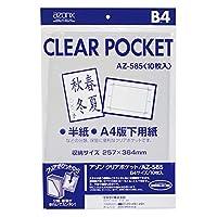SEKISEI ポジ袋・ネガ袋 ポケット アゾン クリアポケット B4 10枚入 AZ-585AZ-585-00