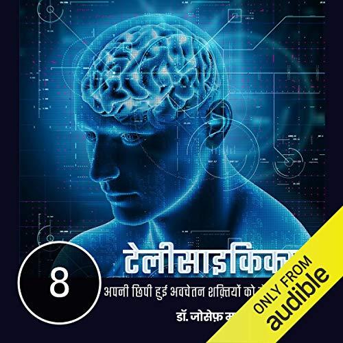 Telepsychics Aur Aapke Avchetan Ke Chamatkaar cover art