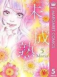 『未』成熟 5 (マーガレットコミックスDIGITAL)