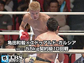 亀田和毅×エドゥアルド・ガルシア(2011) 55kg契約級10回戦【TBSオンデマンド】