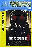 リアル鬼ごっこ3[DVD]