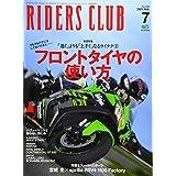 RIDERS CLUB ライダースクラブ 2019年 7月号
