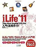 iLife '11[iPhoto・iMovie・GarageBand・iDVD・iWeb]入門・活用ガイド (Mac Fan Books)