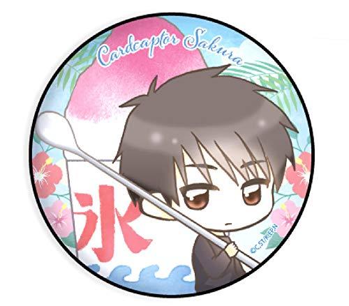 【木之本桃矢】 缶バッジ カードキャプターさくら クリアカード編 05 夏Ver.(ミニキャラ)