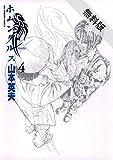 ホムンクルス(4)【期間限定 無料お試し版】 (ビッグコミックス)