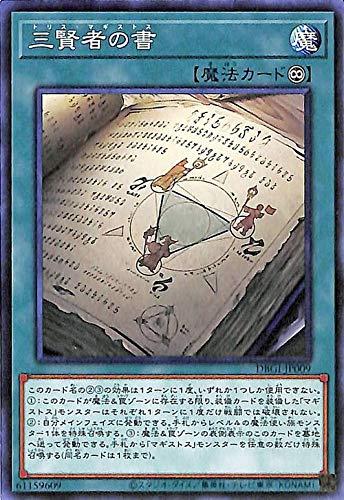 遊戯王カード 三賢者の書(ノーマル) ジェネシス・インパクターズ(DBGI) | デッキビルドパック トリス・マギストス 永続魔法 ノーマル