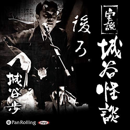 実説 城谷怪談「後ろ」 cover art