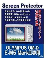AR液晶保護フィルム OLYMPUS OM-D E-M5 Mark II専用 (反射防止フィルム・ARコート)