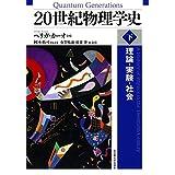 20世紀物理学史【下巻】―理論・実験・社会―