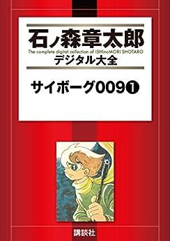 サイボーグ009(1) (石ノ森章太郎デジタル大全) | 石ノ森章太郎 | 青年マンガ | Kindleストア | Amazon