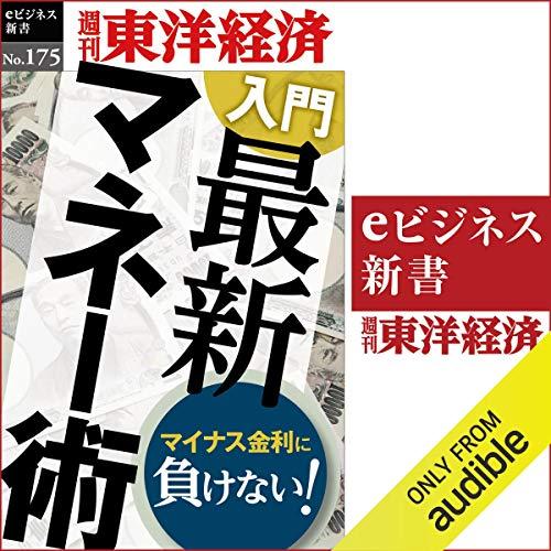 入門 最新マネー術 (週刊東洋経済eビジネス新書 No.175) cover art