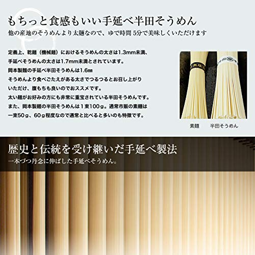 岡本製麺半田手延べそうめんOS-27R(2000g)