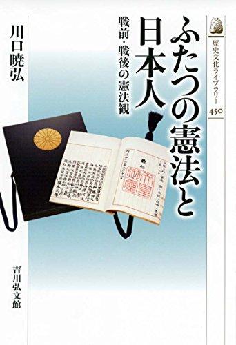 ふたつの憲法と日本人: 戦前・戦後の憲法観 (歴史文化ライブラリー)