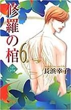 修羅の棺 6 (オフィスユーコミックス)