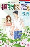 植物図鑑 3 (花とゆめコミックス)