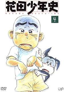 花田少年史 4(第10話~第12話) [レンタル落ち]