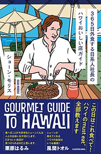 365日外食する日系人社長のハワイおいしい店ガイドの詳細を見る
