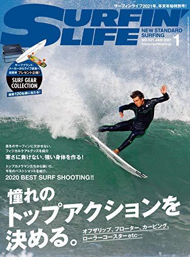 サーフィンライフ No.521 (2020-12-10) [雑誌]