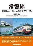 常磐線 (1960年代~90年代の思い出アルバム)