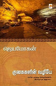 குகைகளின் வழியே / Kugaigalin Vazhiye (Tamil Edition) by [ஜெயமோகன் / Jeyamohan]