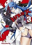 トリアージX(3) (ドラゴンコミックスエイジ)