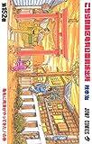 こちら葛飾区亀有公園前派出所 152 (ジャンプコミックス)