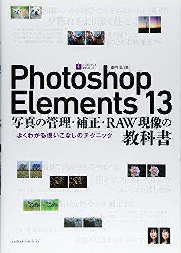 Photoshop Elements 13 写真の管理・補正・RAW現像の教科書 よくわかる使いこなしのテクニックの詳細を見る